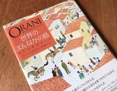 旅にいざなう本「世界のまんなかの島~わたしのオラーニ」