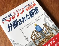 旅にいざなう本「ベルリン 分断された都市」
