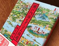 旅にいざなう本「瀬戸内海モダニズム周遊」