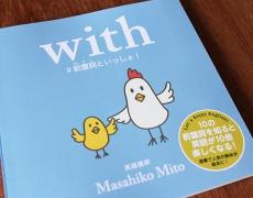 英語えほん「with #前置詞といっしょ!」第二版を発売!