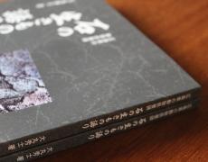 【制作実績】石の生きもの語り~広島県の動物供養碑