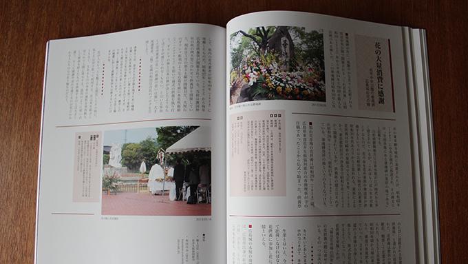 花の供養碑 広島
