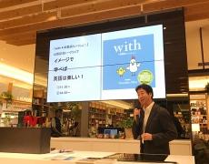 「with #前置詞といっしょ!」出版記念トークライブを開催