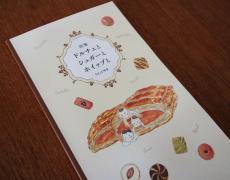 【制作実績】詩集「ドルチェと シュガーと ホイップと」