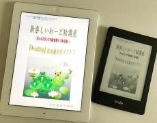 広島発「わーど絵」テキストを電子書籍で発売