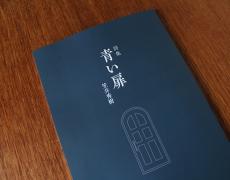 【制作実績】詩集 青い扉