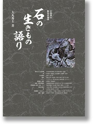石の生きもの語り~広島県の動物供養碑