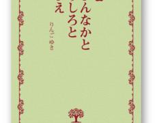 詩集を出版したことでペンネームで呼んでくださる方が増え、つながりの輪と活動の場が広がっています。