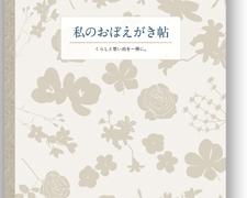 書籍への思い、広島への思い、誠実さが伝わってきて、大きく共感しました。