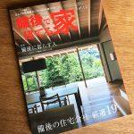 備後で建てる家 vol.12 取材・コピーライティング