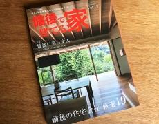 【業務実績】備後で建てる家 vol.12 取材・コピーライティング
