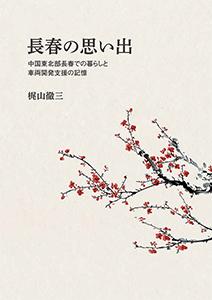 長春の思い出~中国東北部長春での暮らしと車両開発支援の記録~