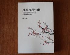 【制作実績】長春の思い出~中国東北部長春での暮らしと車両開発支援の記録~