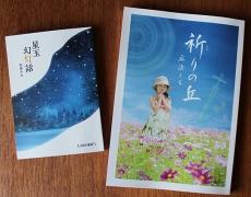 【制作実績】『星玉幻灯話』『祈りの丘』を発行いたします。