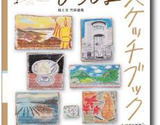 【制作実績】出版物:『おさんぽ達人が歩いた ひろしまスケッチブック』