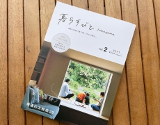 【業務実績】暮らすびと fukuyama vol.2 取材・コピーライティング