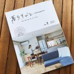 暮らすびと fukuyama vol.1 取材・コピーライティング