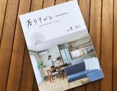 【業務実績】暮らすびと fukuyama vol.1 取材・コピーライティング