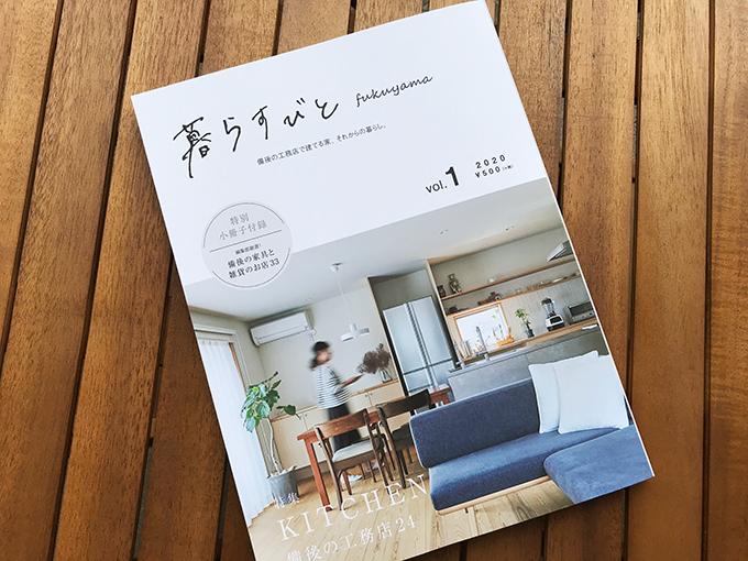 暮らすびと fukuyama vol.1