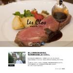 欧風料理レ・クロ/八丁堀黒きん/レクロスウイーツ サイト制作