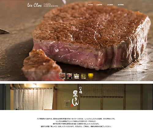 八丁堀 黒きん 鉄板焼・肉料理