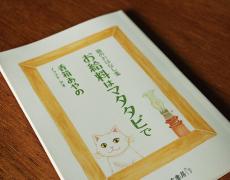 【お知らせ】リトルプレス「猫のおはなし集 お給料はマタタビで」の販売店情報を更新しました。