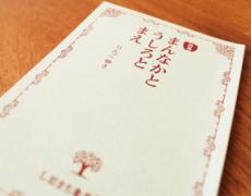 【お知らせ】「まんなかとうしろとまえ」作品のコラボイベントが広島で開催されます。