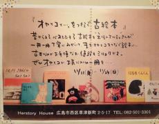 11/11~11/24企画「オヤとコと…。をつなぐ古絵本」でハー・ストーリィハウスさんに出展します。