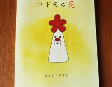 【制作実績】出版物:絵本『コドモの花』絵と文:おぎ坊