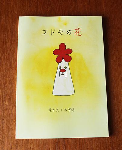 絵本 コドモの花 おぎ坊