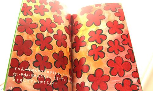コドモの花 おぎ坊