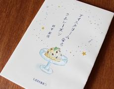 【制作実績】アイスクリームならラムレーズン