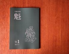 【制作実績】広島文芸誌 魁 SAKIGAKE VOL.1