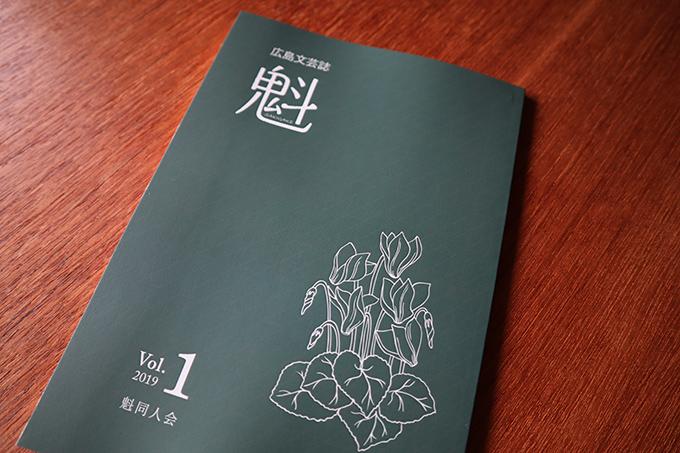 広島文芸誌 魁 SAKIGAKE
