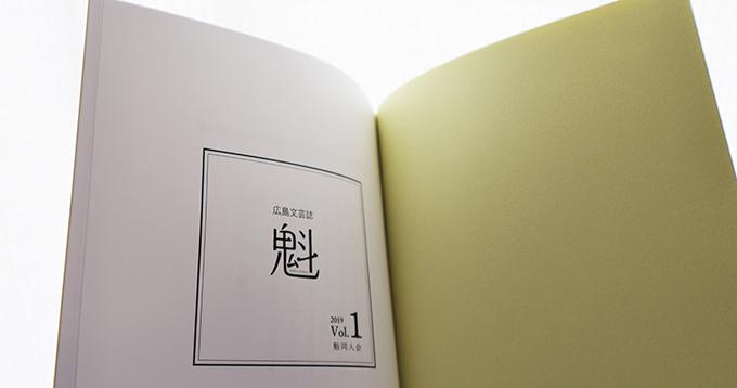 広島文芸誌 魁 SAKIGAKE VOL.1