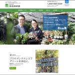 株式会社 笹長晴耕園様 サイト制作