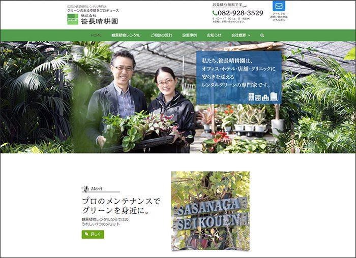広島の観葉植物レンタル 笹長晴耕園
