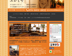 【制作実績】Jimdoサイトのプチ・リニューアル&SEO対策