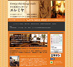 広島タイ古式マッサージ エレミヤ