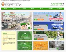 【制作実績】株式会社ライフサポートサービス サイト制作