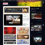 達磨オルゴールミュージック(手回しオルゴール) サイト制作