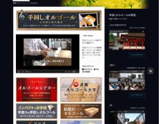 【制作実績】達磨オルゴールミュージック株式会社 サイト制作