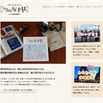 ティータイム旅手帖 サイト制作
