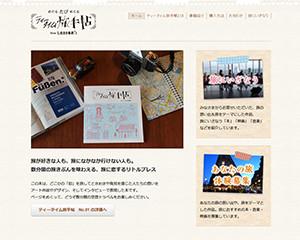 ティータイム旅手帖 リトルプレス 広島