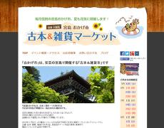 【制作実績】ホームページ「宮島おかげ市」