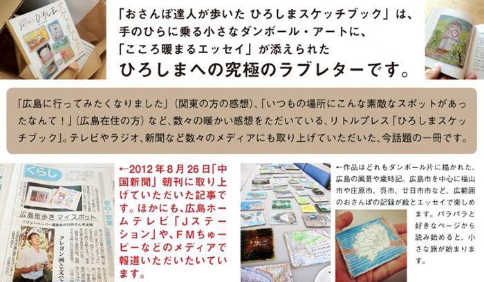 広島 リトルプレス 自費出版 「ひろしまスケッチブック」の詳細