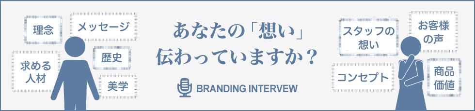 BRANDING INTERVEW
