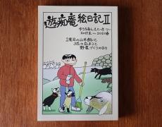 【制作実績】遊痴庵絵日記Ⅱ 2017末~2020春