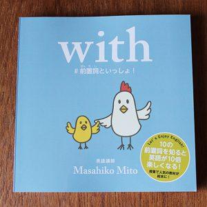 with #前置詞といっしょ!
