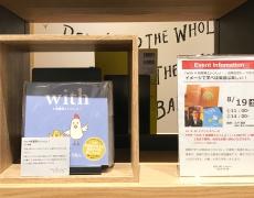 「with #前置詞といっしょ!」出版記念トークライブ開催